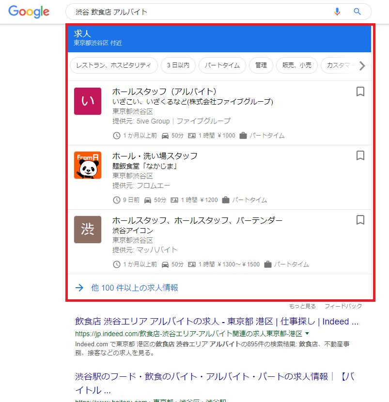 Google検索結果でのしごと検索の表示例
